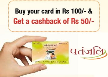 Enroll Now – Patanjali Loyalty Card [Insurance + Cashback & More] low price