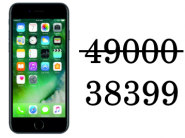 Apple iPhone 7 (32 GB) at Flat Rs. 9001 Off + Extra Rs. 1600 Off