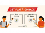 Amazon Send Money Offer – Get Up To Rs.100 Cashback [ Good Rewards Guaranteed ]