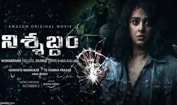 How To Watch Nishabdham Movie Online For Free?